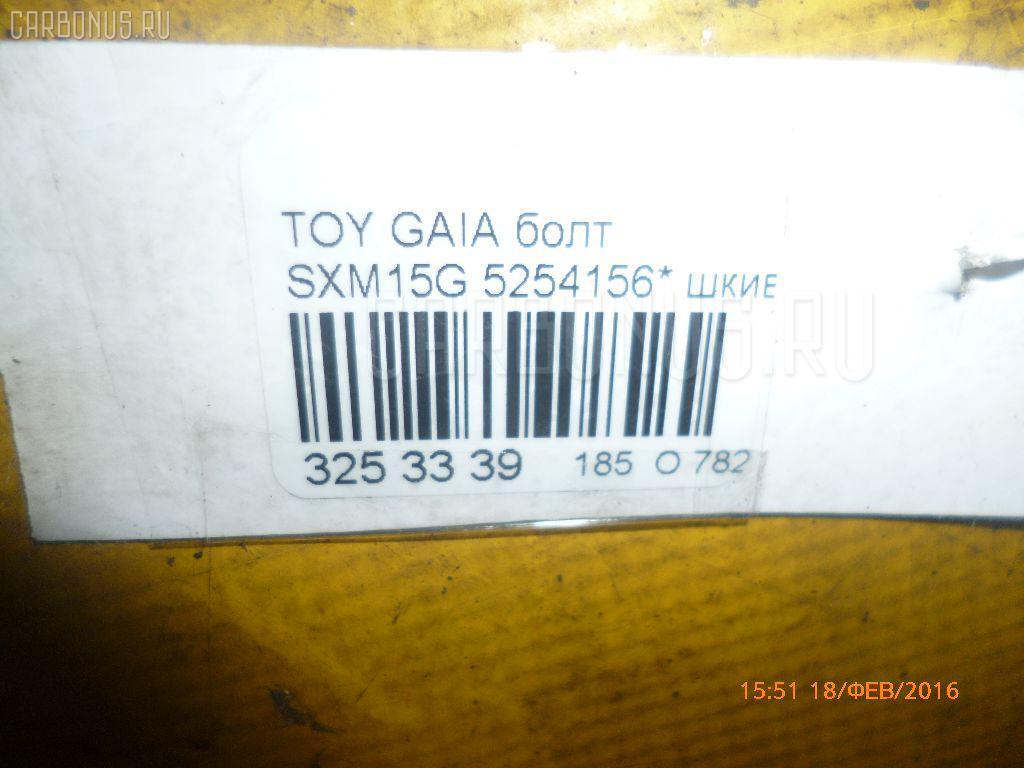 Болт крепежный шкива TOYOTA GAIA SXM15G Фото 3