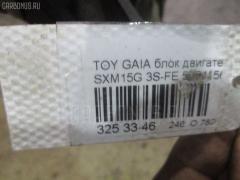 Блок двигателя Toyota Gaia SXM15G 3S-FE Фото 14