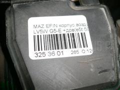 Корпус воздушного фильтра Mazda Efini mpv LV5W G5-E Фото 4