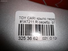 Крыло переднее Toyota Carina AT211 Фото 2