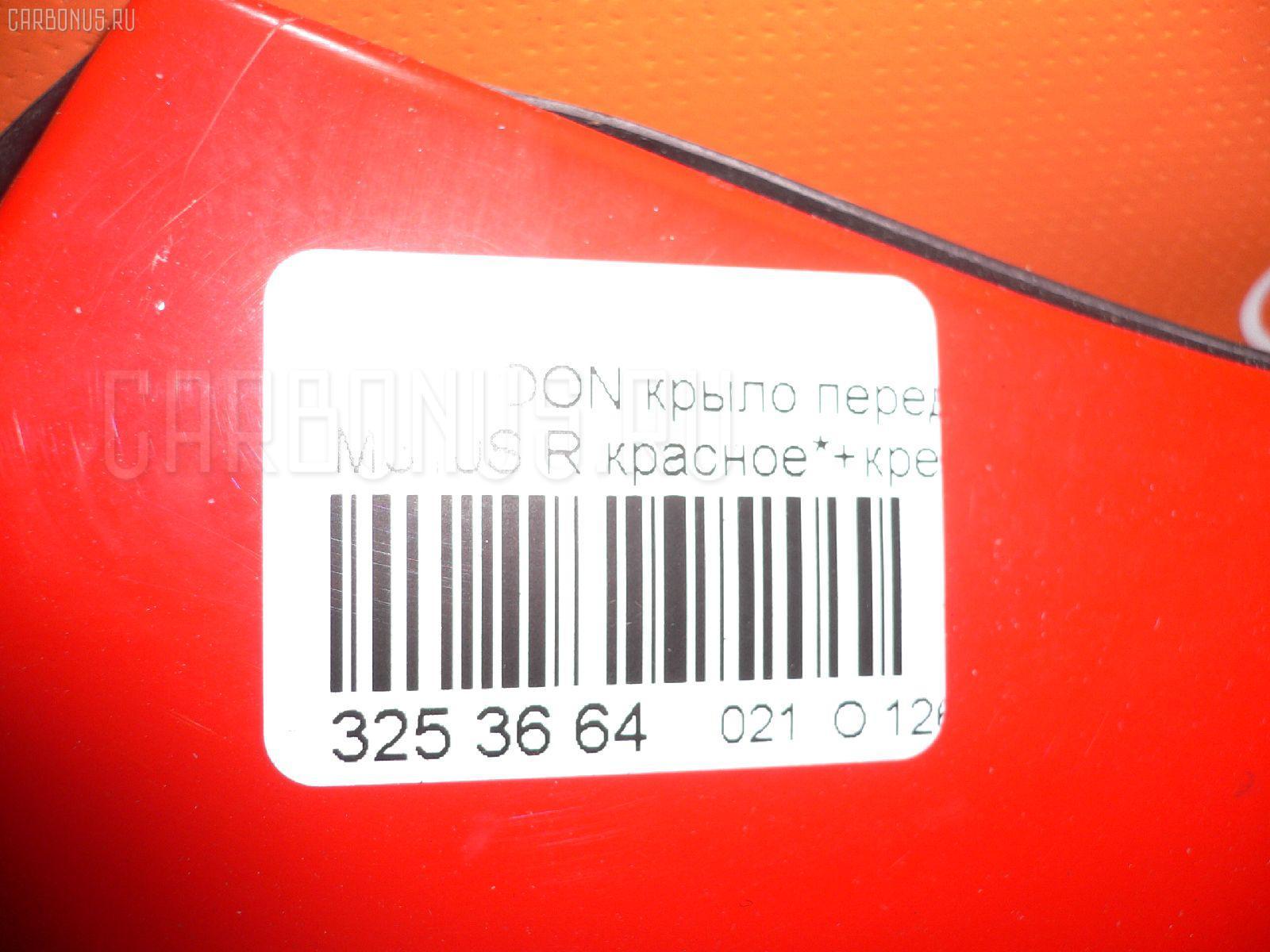 Крыло переднее DAIHATSU BOON M310S Фото 2