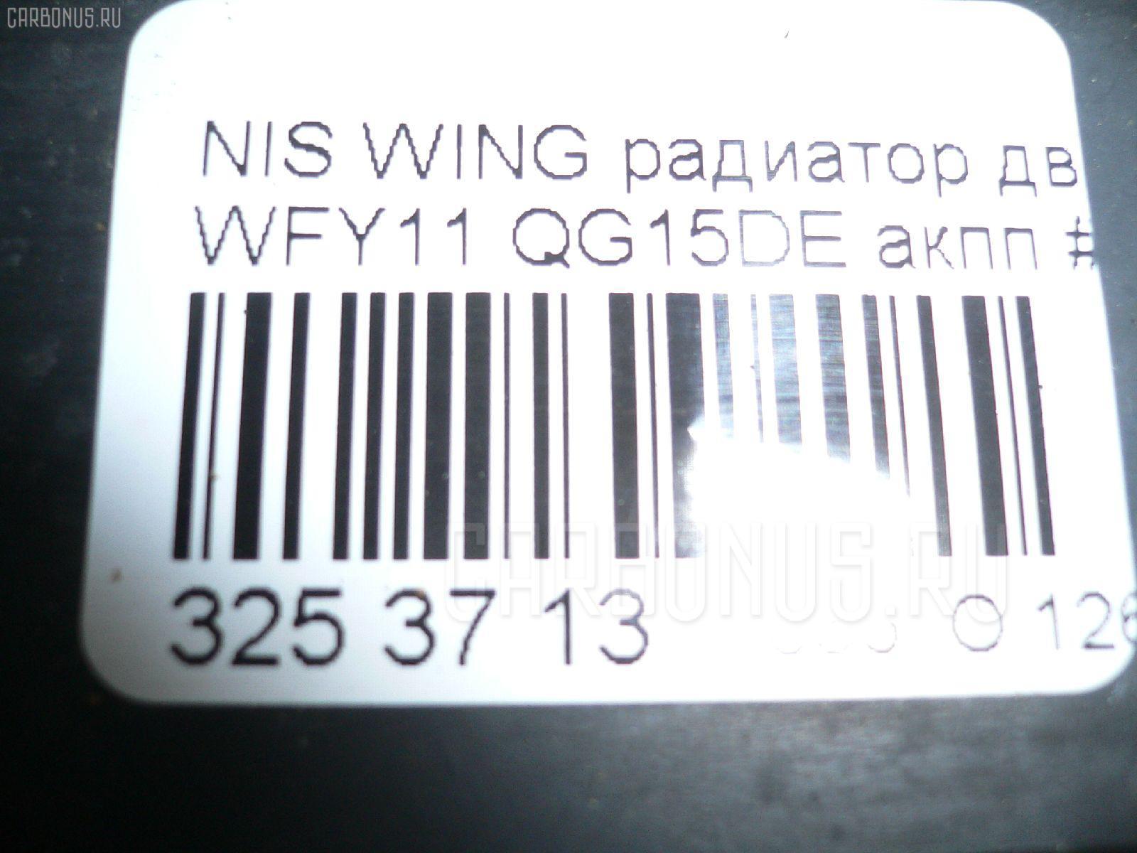 Радиатор ДВС NISSAN WINGROAD WFY11 QG15DE Фото 3