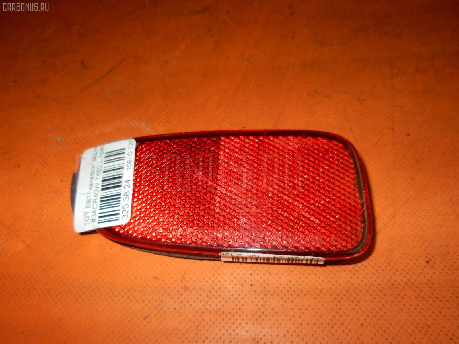 Катафот заднего бампера TOYOTA ESTIMA ACR40W Фото 1