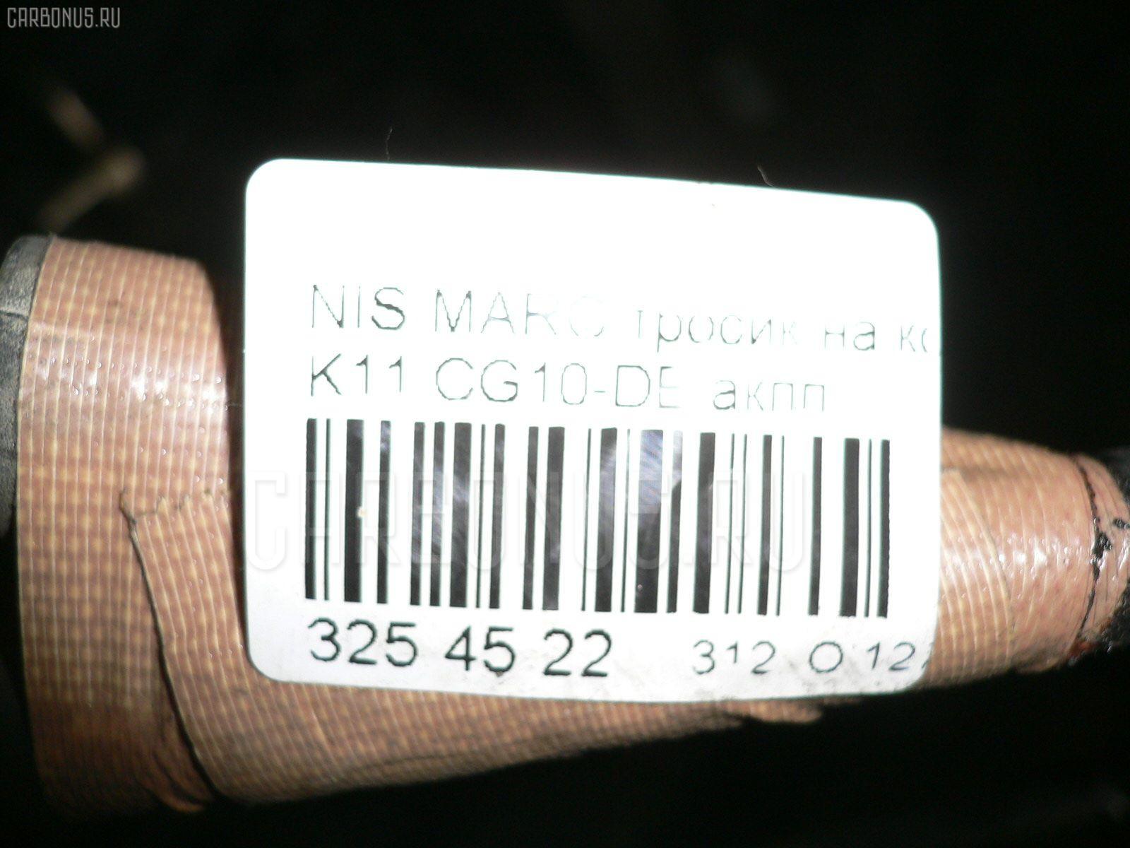 Тросик на коробку передач NISSAN MARCH K11 CG10-DE Фото 3