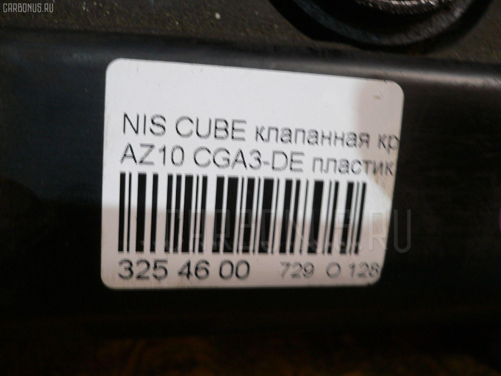 Клапанная крышка NISSAN CUBE AZ10 CGA3-DE Фото 3