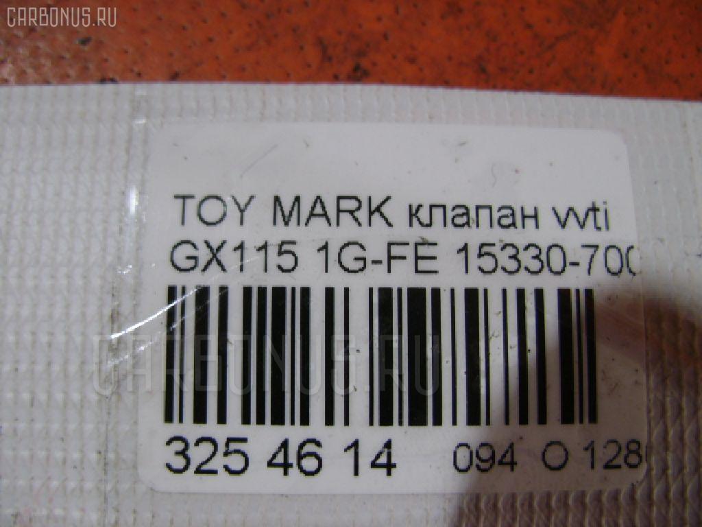 Клапан vvti TOYOTA MARK II GX115 1G-FE Фото 3
