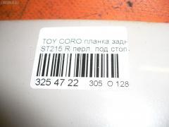 Планка задняя Toyota Corona premio ST215 Фото 2