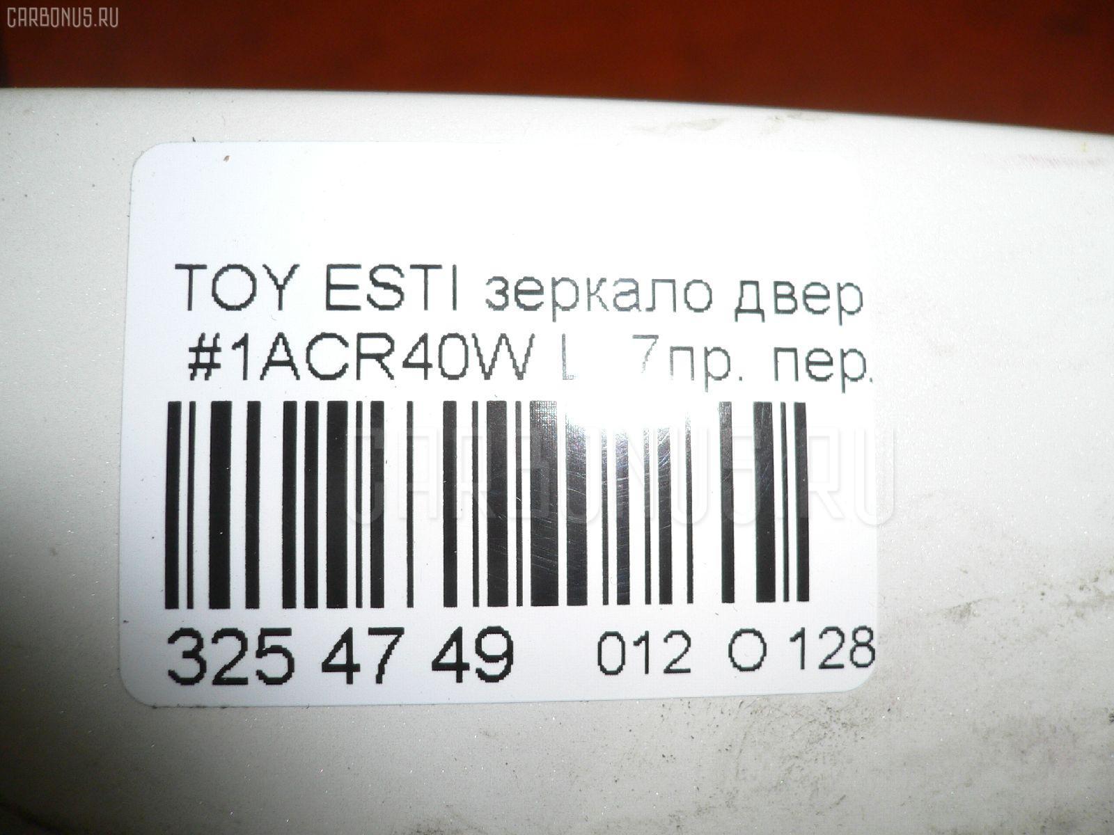 Зеркало двери боковой TOYOTA ESTIMA ACR40W Фото 3