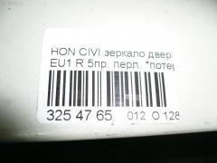 Зеркало двери боковой Honda Civic EU1 Фото 4