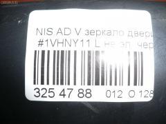 Зеркало двери боковой Nissan Ad van VHNY11 Фото 3