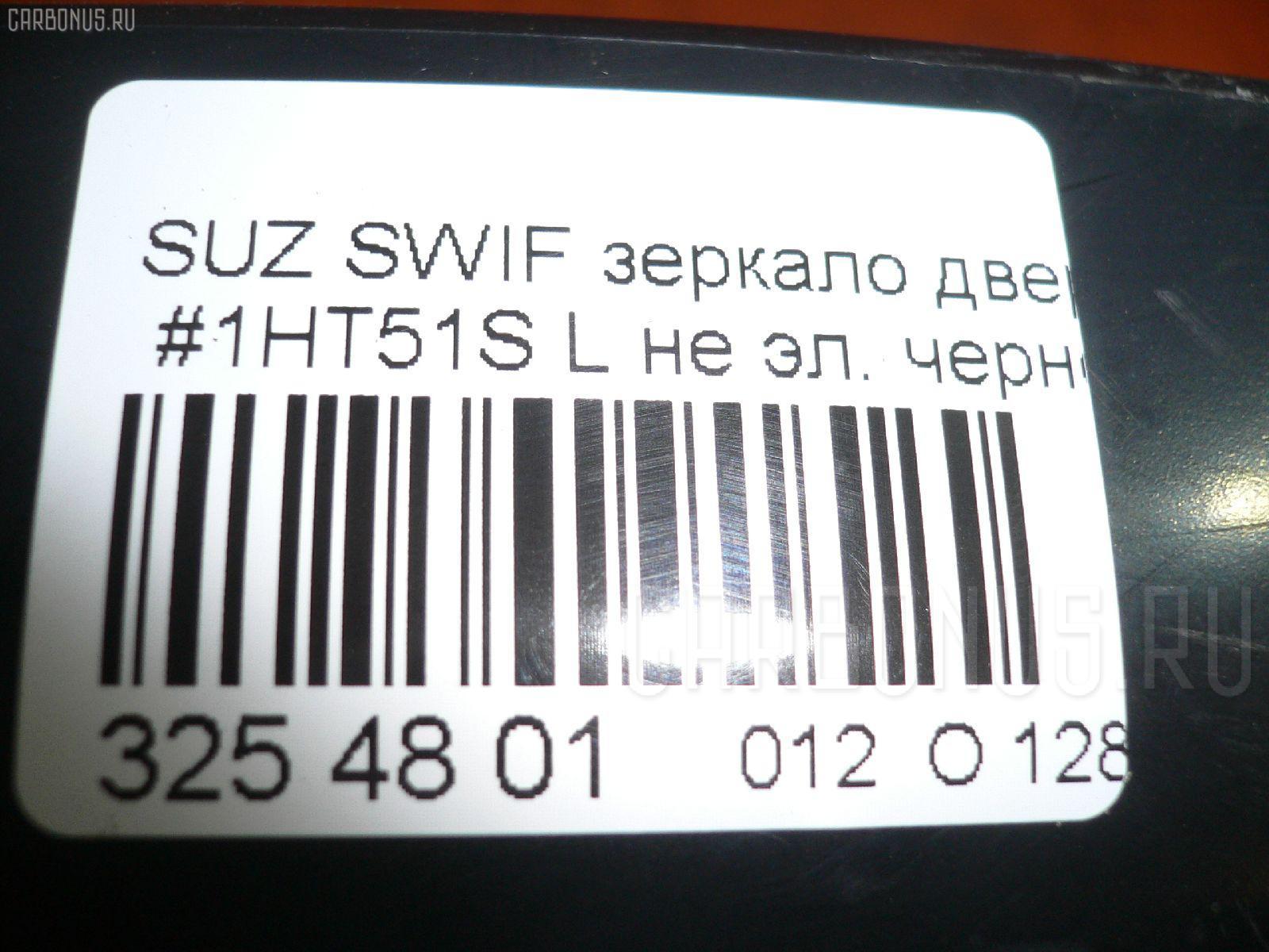 Зеркало двери боковой SUZUKI SWIFT HT51S Фото 3