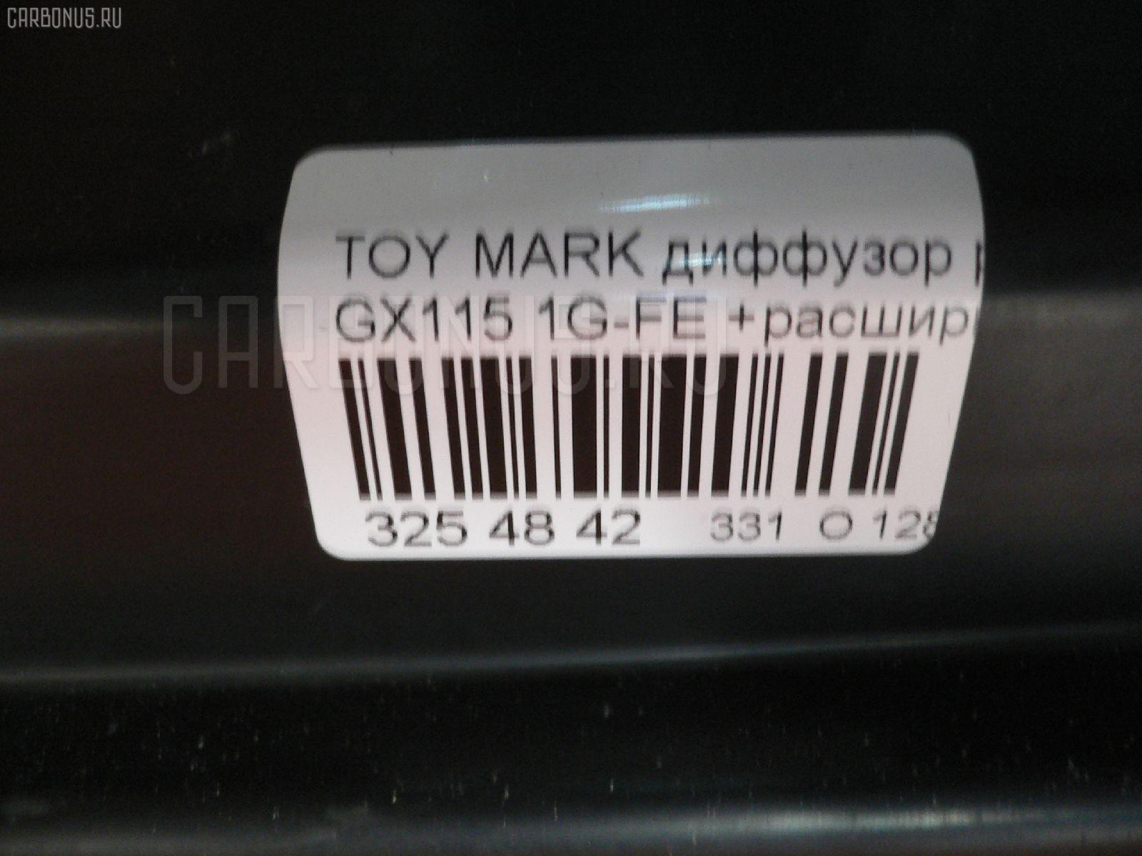 Диффузор радиатора TOYOTA MARK II GX115 1G-FE Фото 4