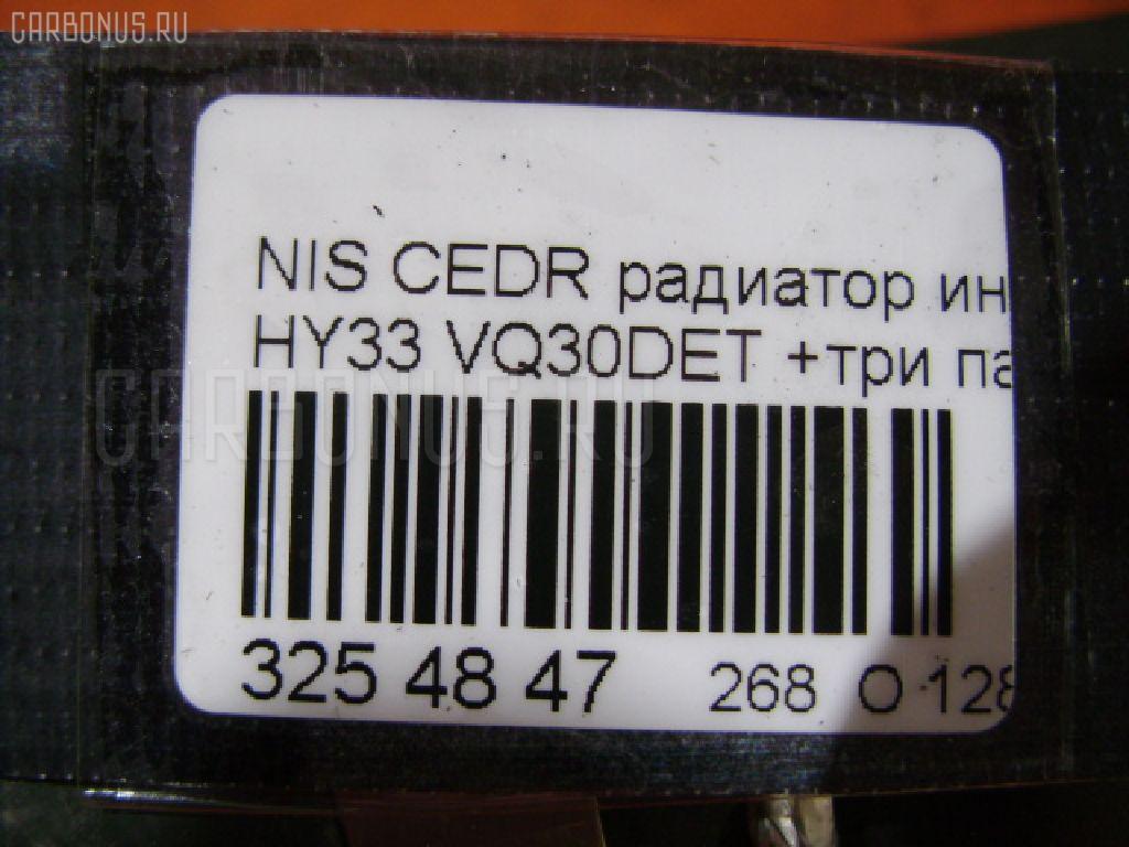 Радиатор интеркулера NISSAN CEDRIC HY33 VQ30DET Фото 4