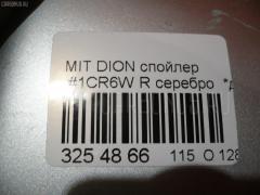 Спойлер Mitsubishi Dion CR6W Фото 3