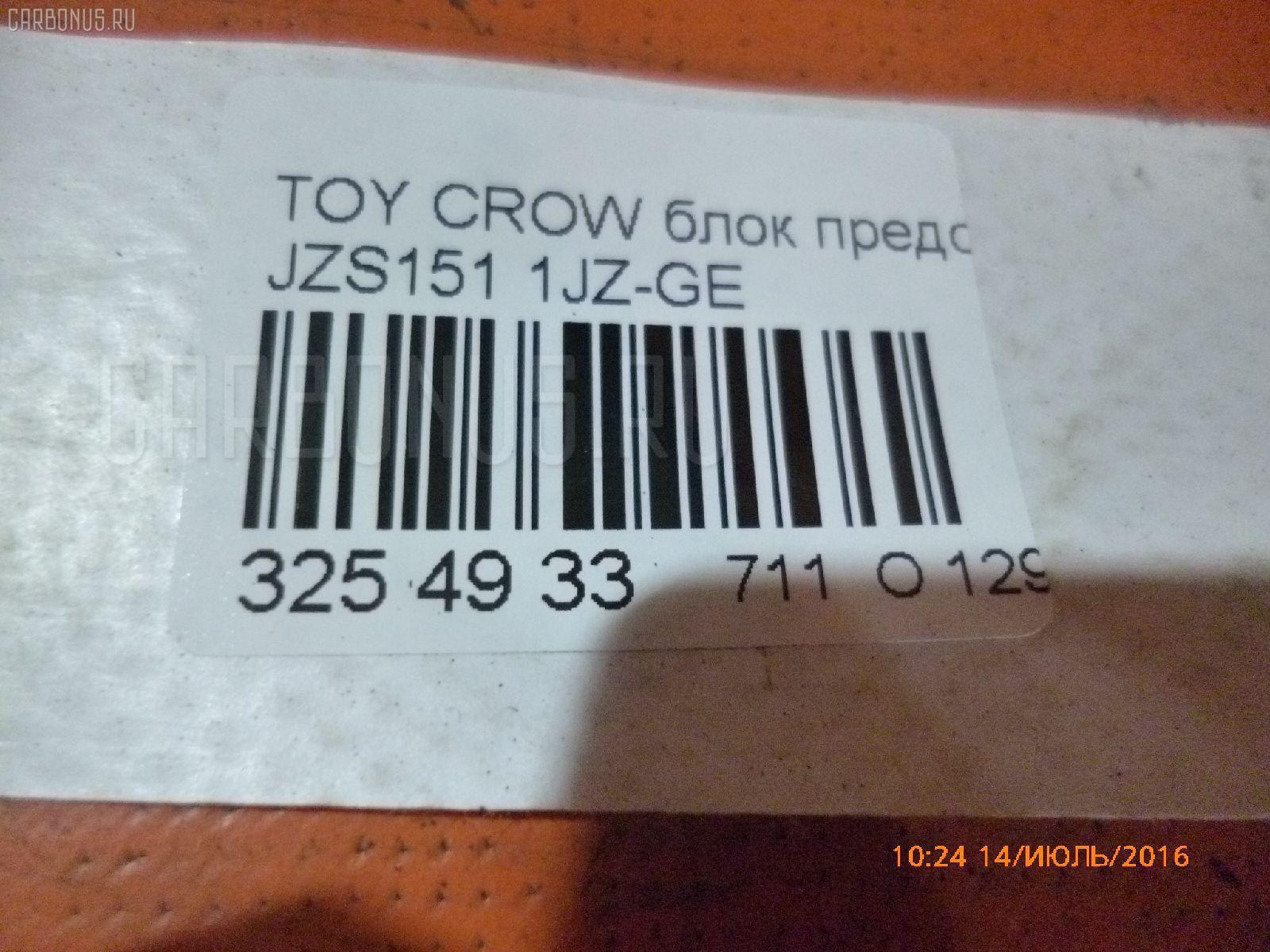 Блок предохранителей TOYOTA CROWN JZS151 1JZ-GE Фото 2