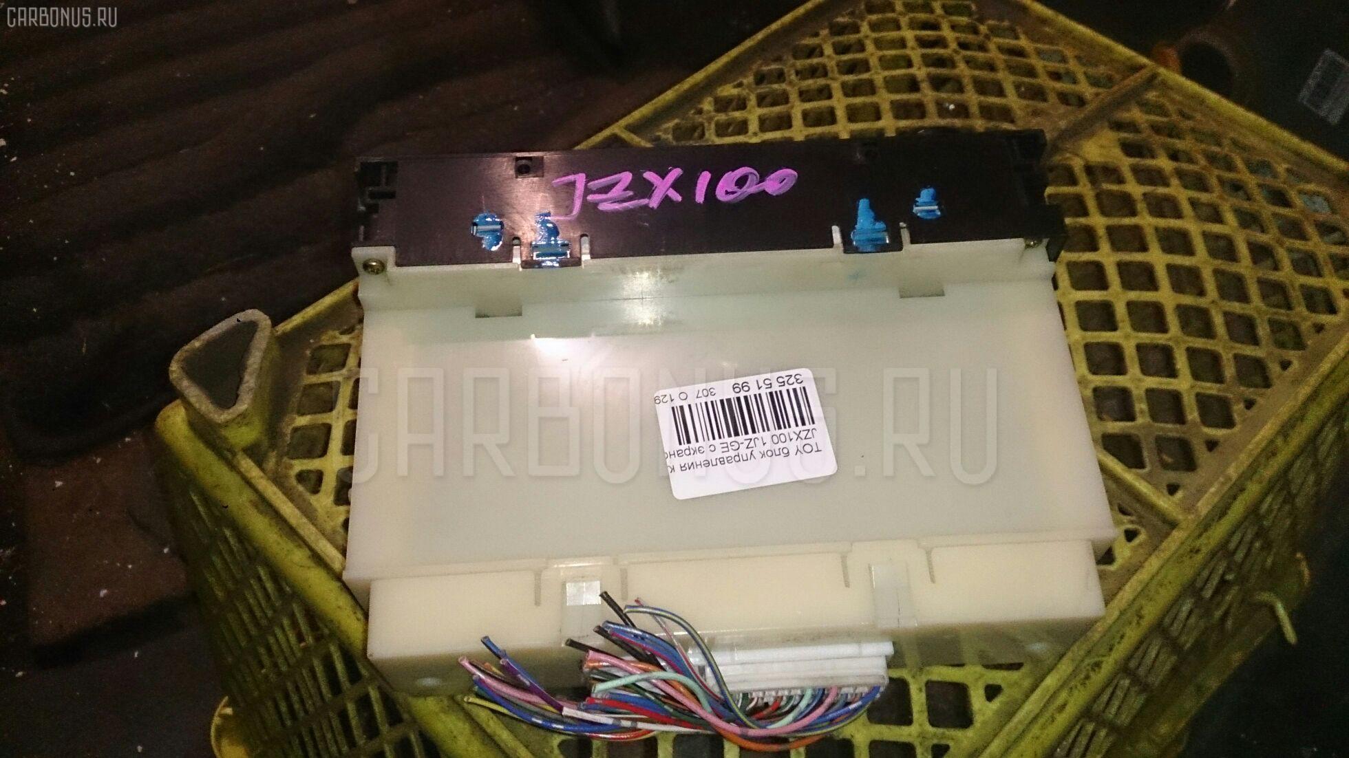 Блок управления климатконтроля TOYOTA JZX100 1JZ-GE. Фото 10