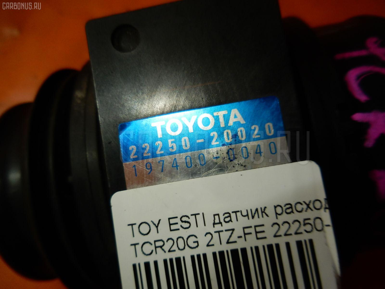 Датчик расхода воздуха Toyota Estima TCR20G 2TZ-FE Фото 1