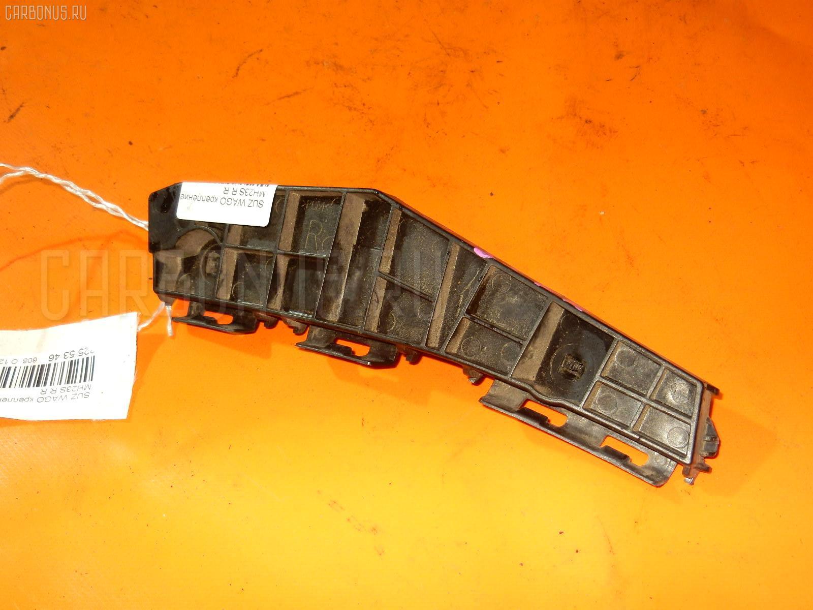 Крепление бампера SUZUKI WAGON R MH23S Фото 2