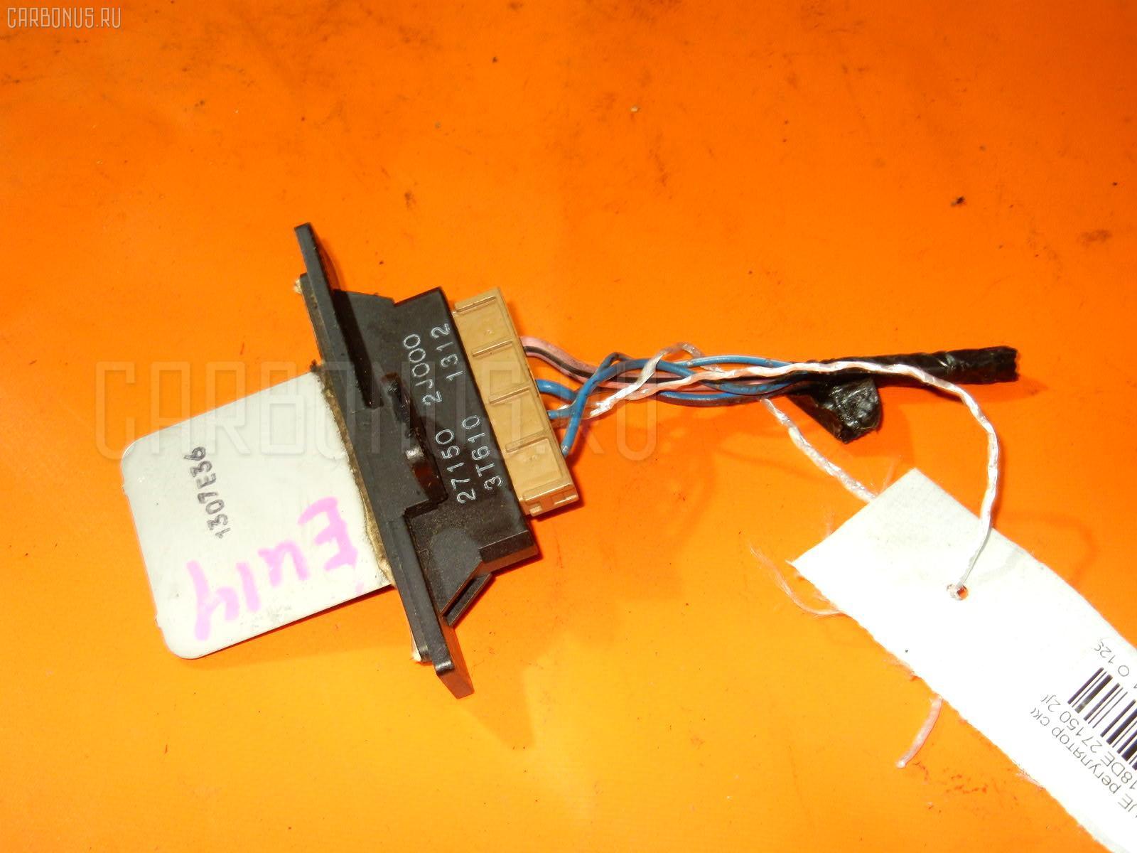 Регулятор скорости мотора отопителя NISSAN PRIMERA QP11 QG18DE. Фото 2