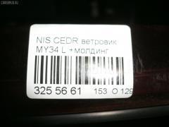 Ветровик Nissan Cedric MY34 Фото 7