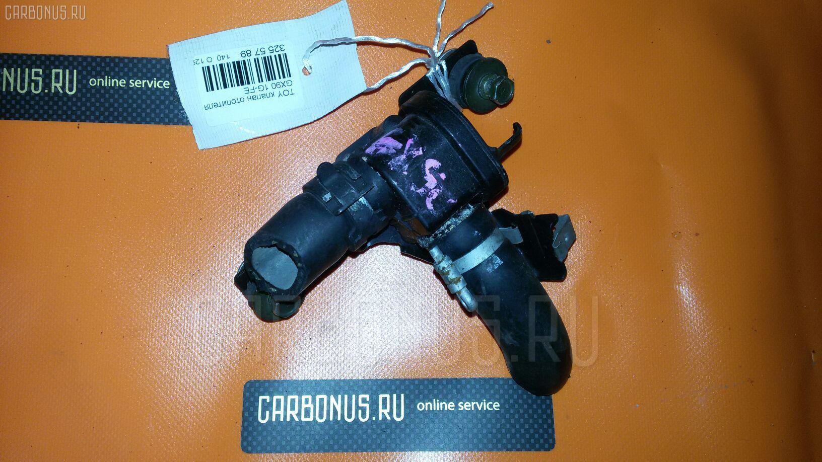 Клапан отопителя TOYOTA GX100 1G-FE. Фото 7