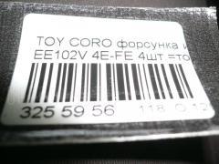 Форсунка инжекторная Toyota Corolla wagon EE102V 4E-FE Фото 3
