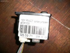 Блок управления зеркалами Toyota Ractis SCP100 Фото 3