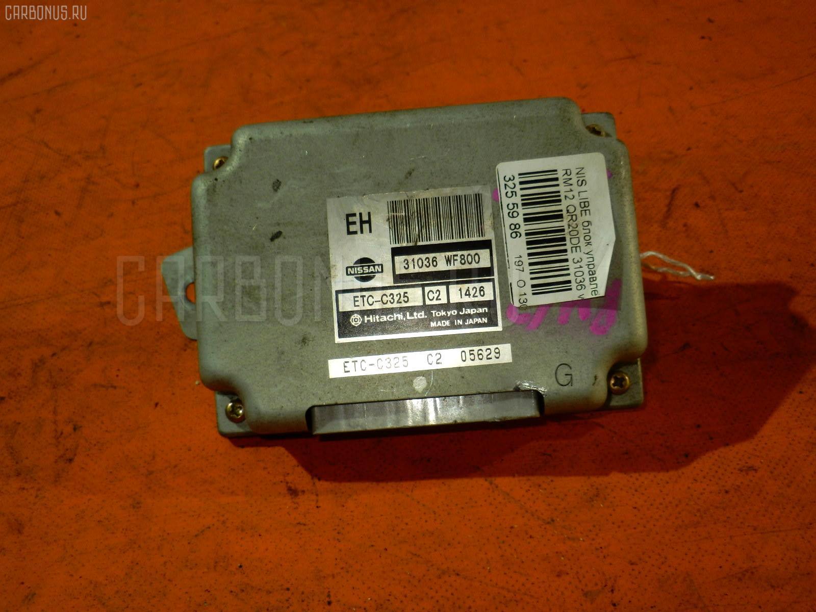 Блок управления АКПП Nissan Liberty RM12 QR20DE Фото 1