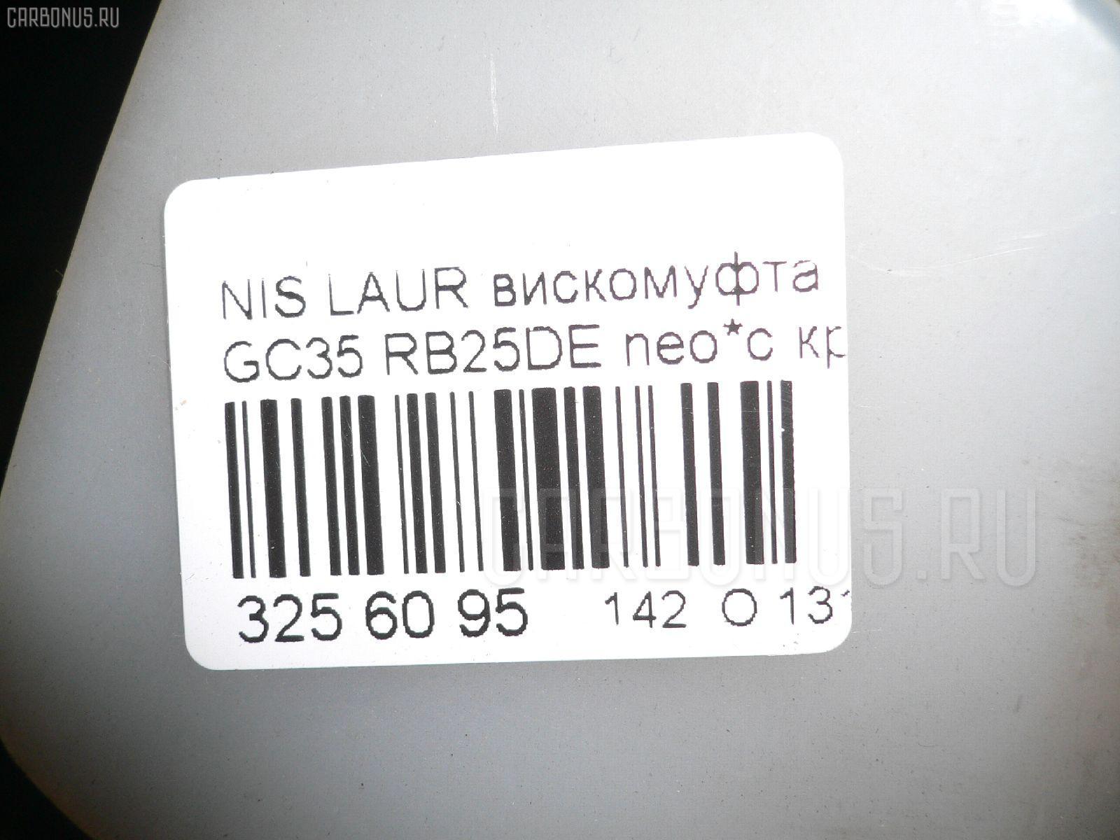 Вискомуфта NISSAN LAUREL GC35 RB25DE Фото 4
