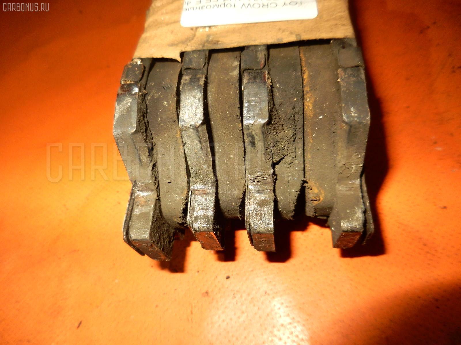Тормозные колодки TOYOTA CROWN MAJESTA UZS171 1UZ-FE. Фото 1