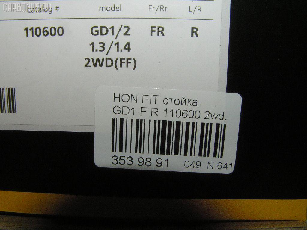 Стойка HONDA FIT GD1 Фото 3