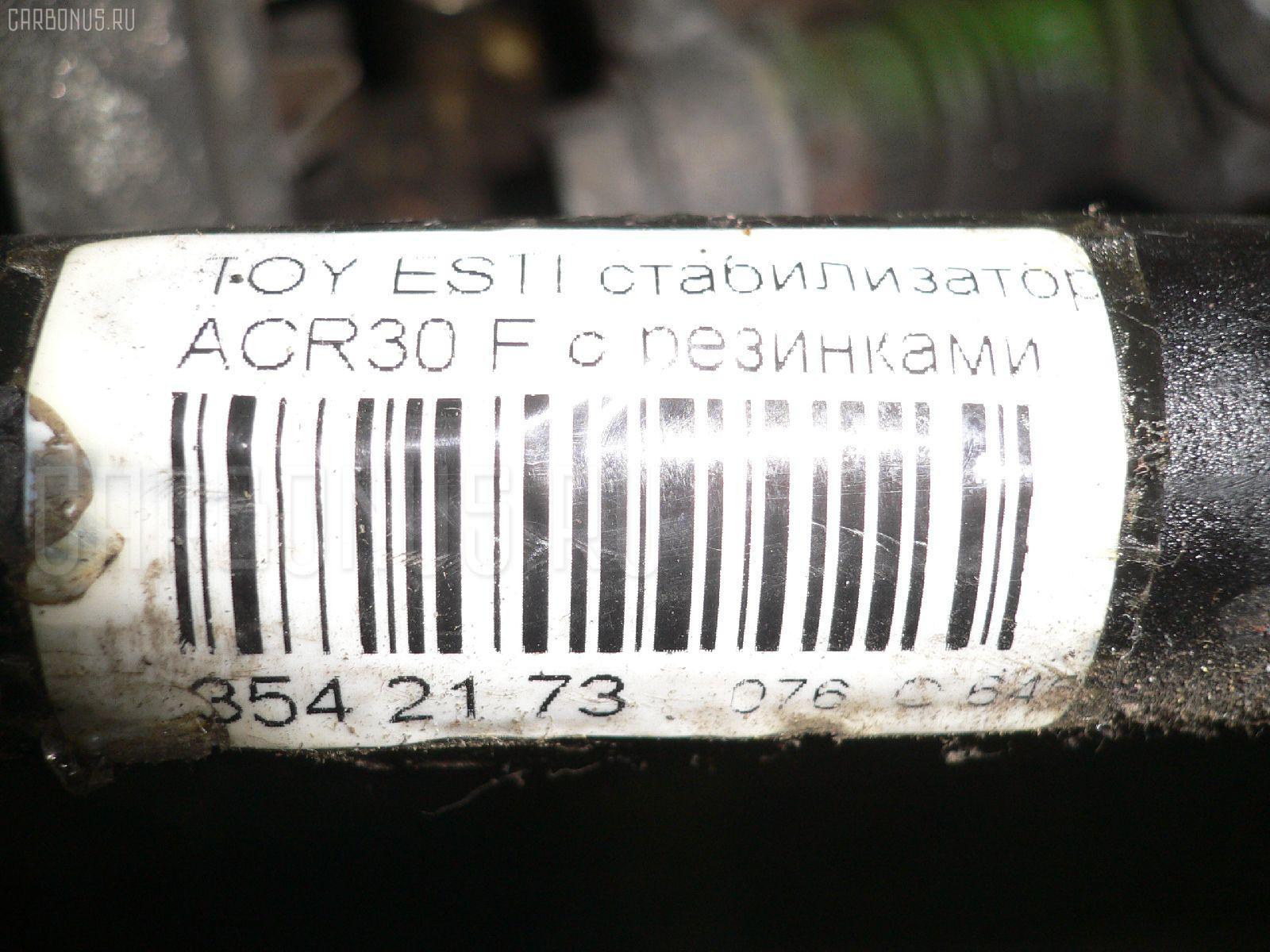 Стабилизатор TOYOTA ESTIMA ACR30W Фото 3