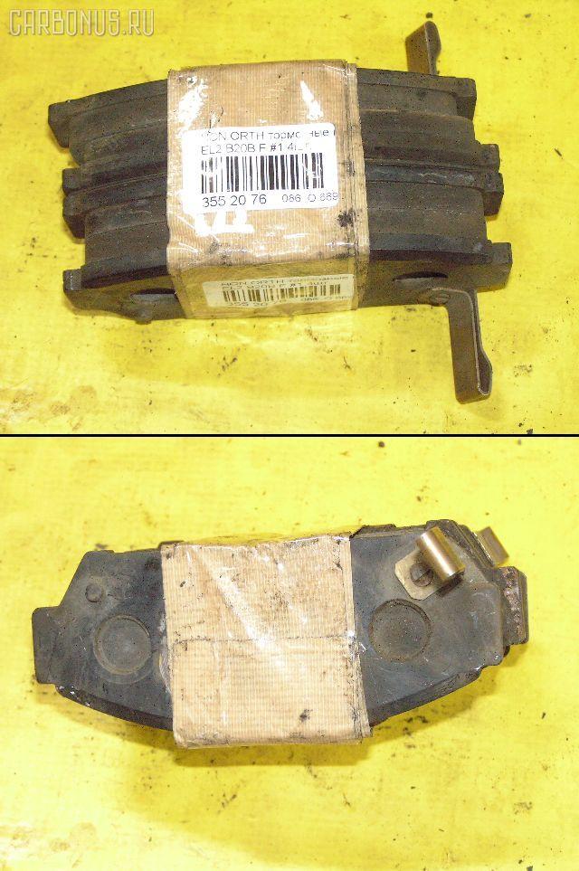 Тормозные колодки HONDA ORTHIA EL2 B20B. Фото 1