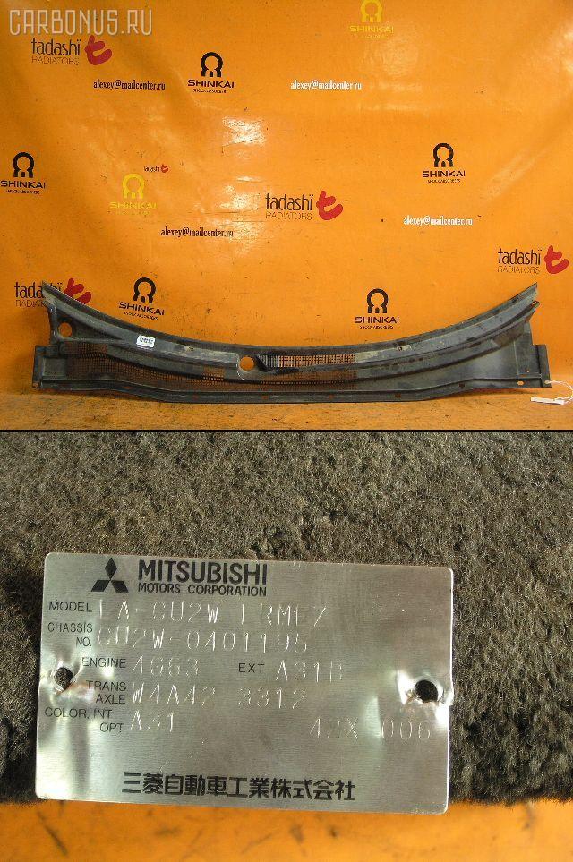 Решетка под лобовое стекло MITSUBISHI AIRTREK CU2W. Фото 4