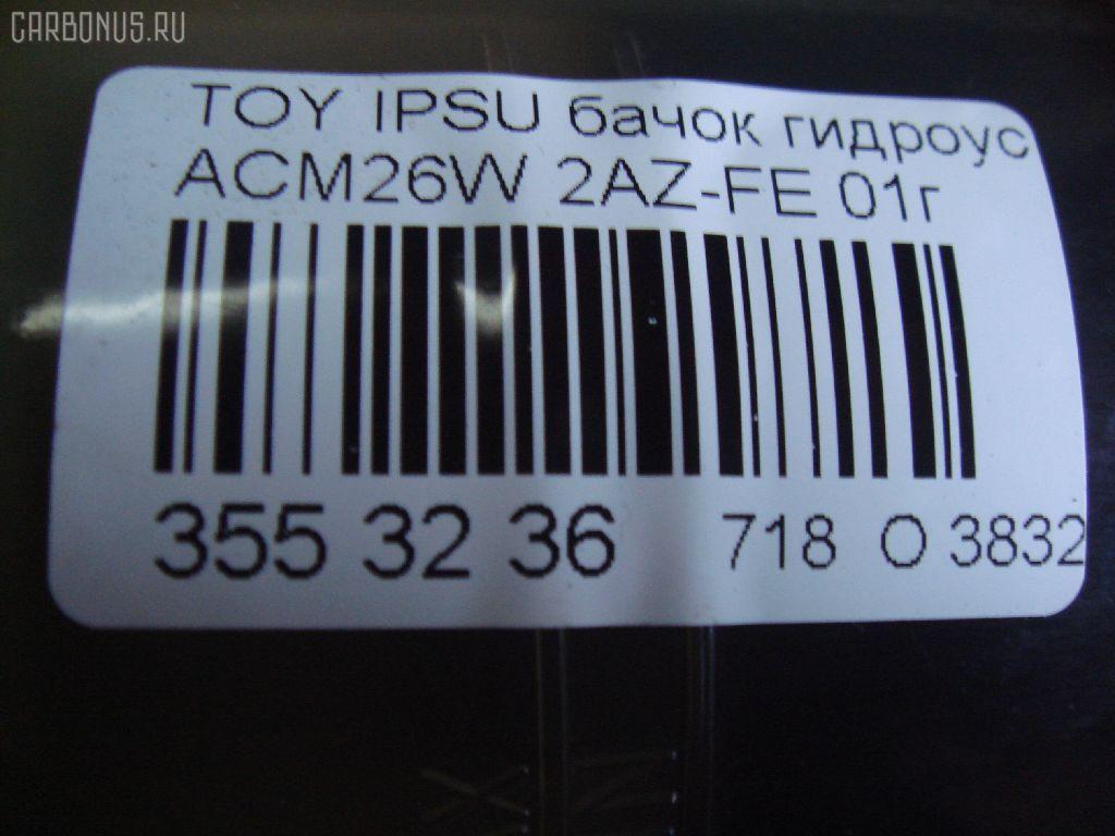 Бачок гидроусилителя TOYOTA IPSUM ACM26W 2AZ-FE Фото 3