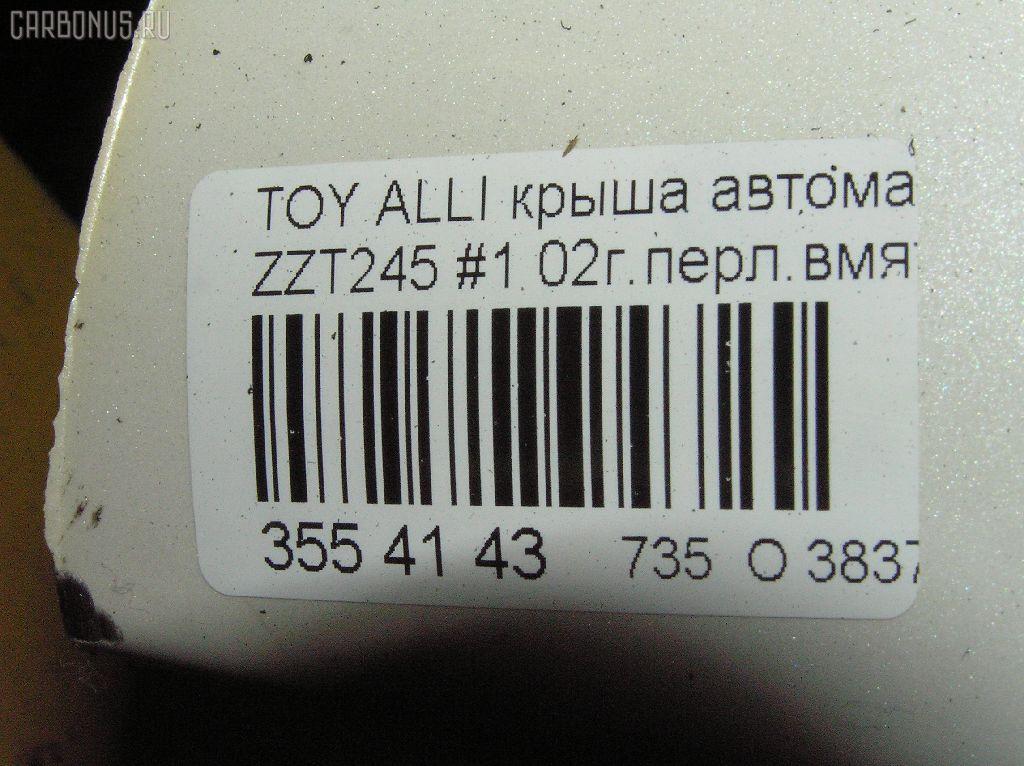 Крыша автомашины TOYOTA ALLION ZZT245 Фото 4