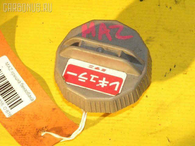 Крышка топливного бака MAZDA. Фото 9