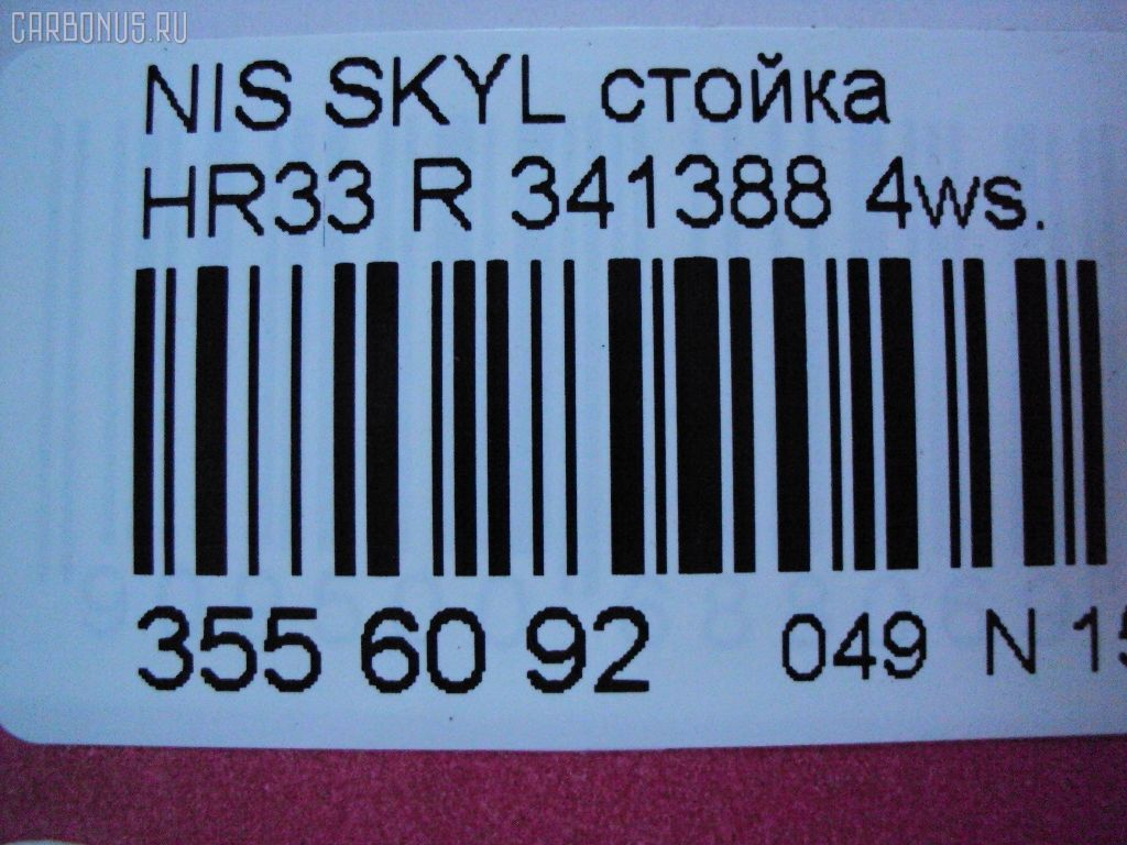 Стойка NISSAN SKYLINE BCNR33 RB26DETT Фото 2