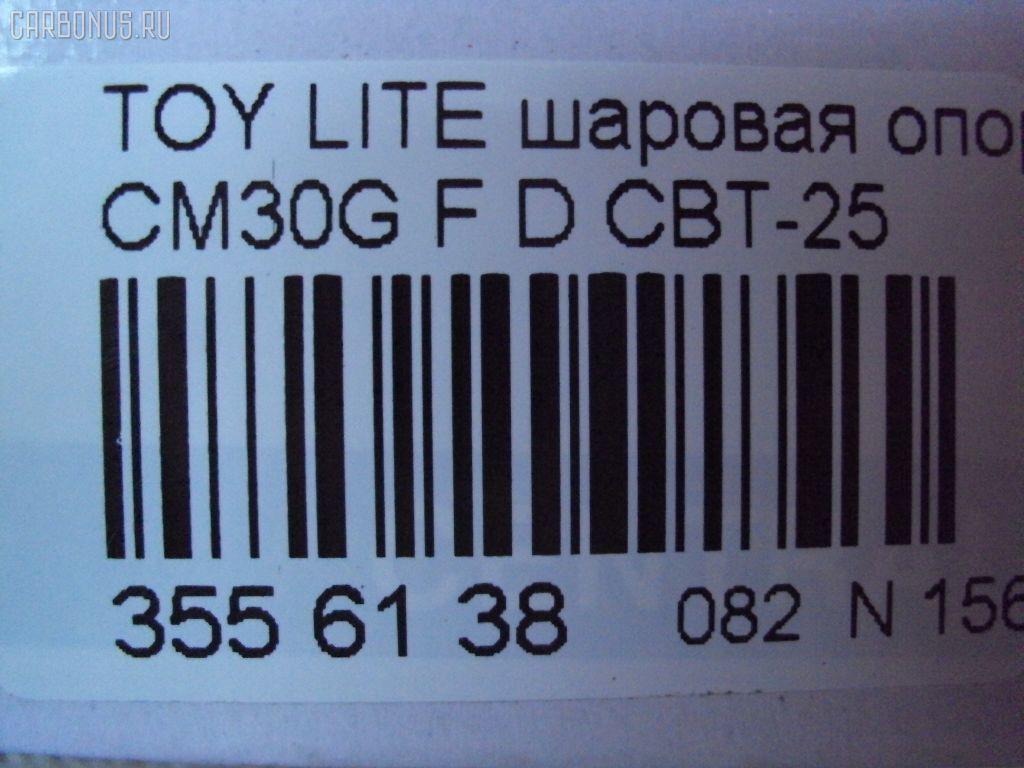 Шаровая опора TOYOTA LITE ACE CM30G Фото 2