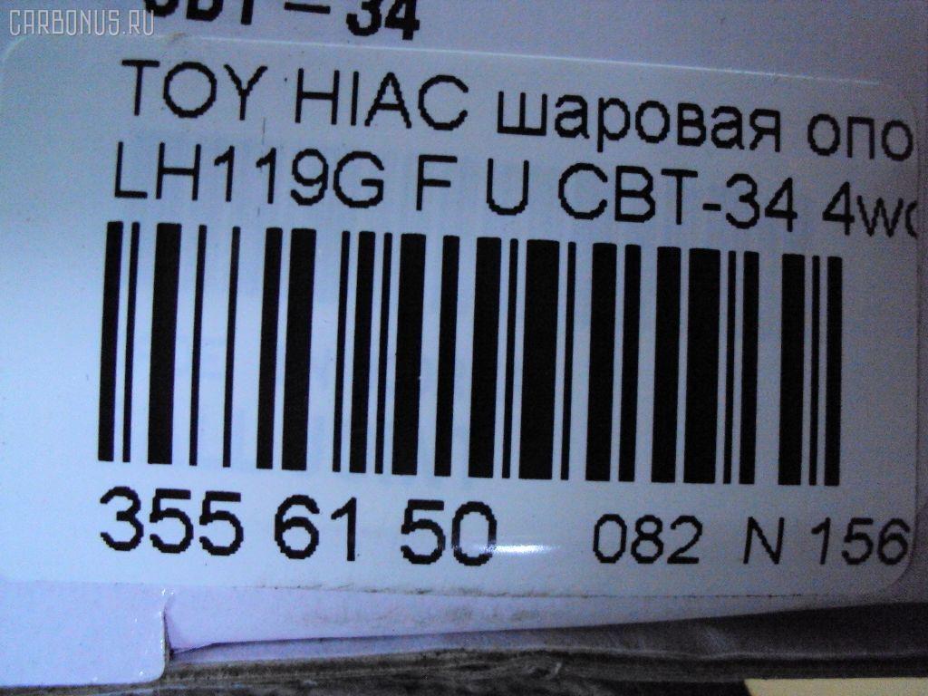 Шаровая опора TOYOTA HIACE LH100G Фото 2