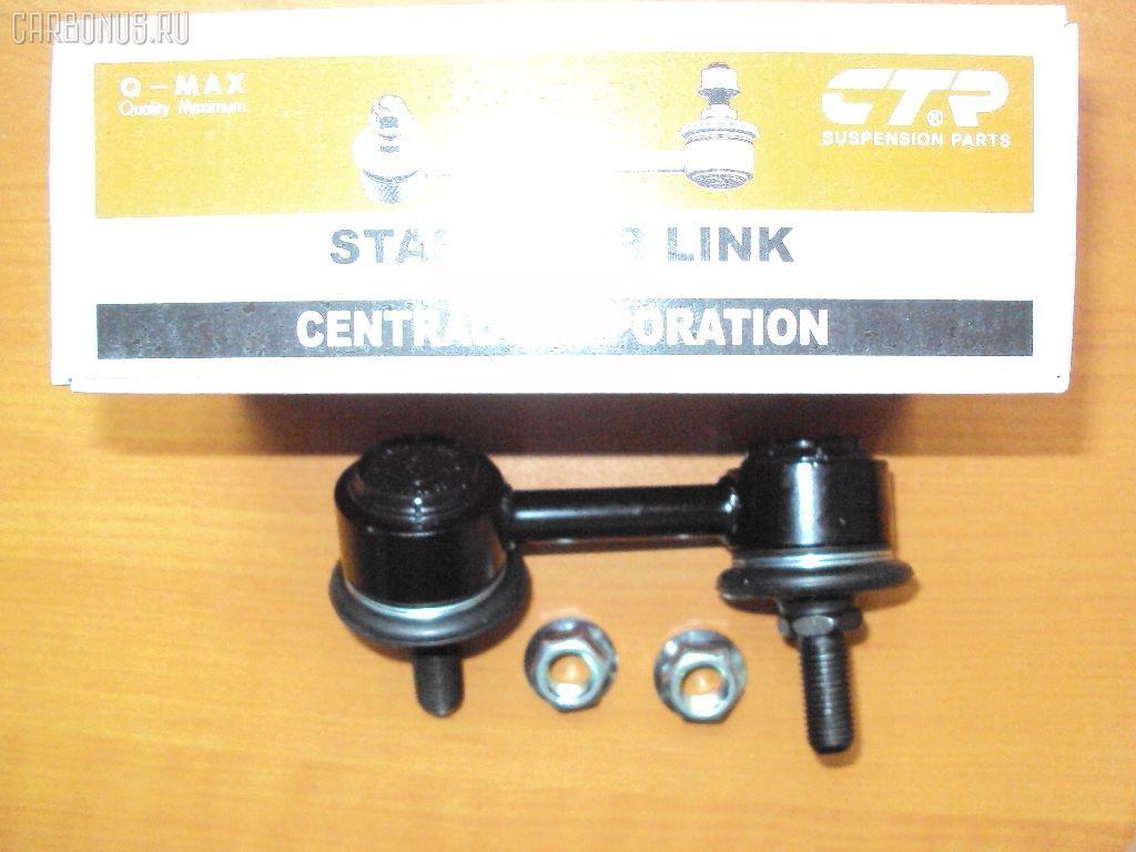 Линк стабилизатора HONDA ACCORD CF4. Фото 3