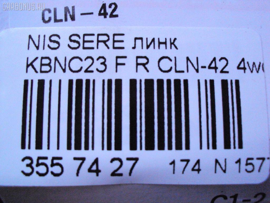 Линк стабилизатора NISSAN VANETTE SERENA KBNC23 Фото 2