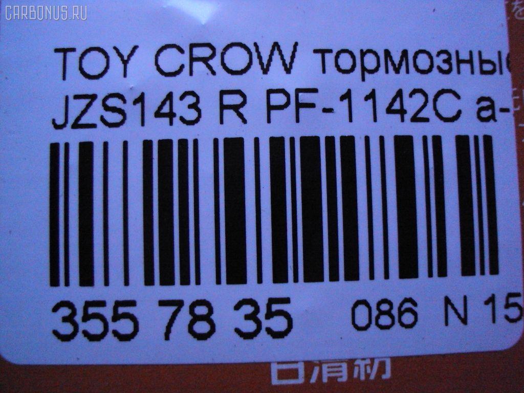 Тормозные колодки TOYOTA CROWN JZS143 Фото 3