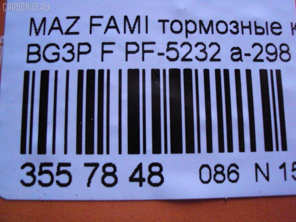 Тормозные колодки MAZDA FAMILIA BG3P Фото 3