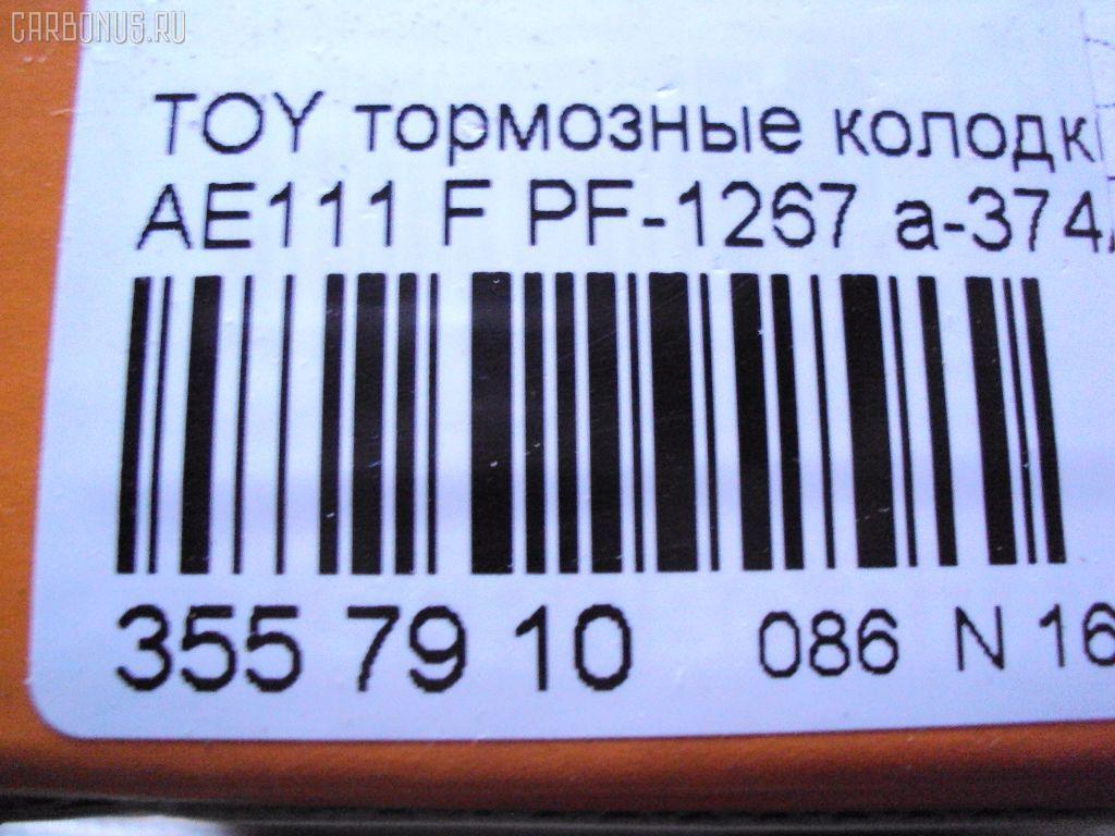 Тормозные колодки TOYOTA CALDINA ST215G Фото 3