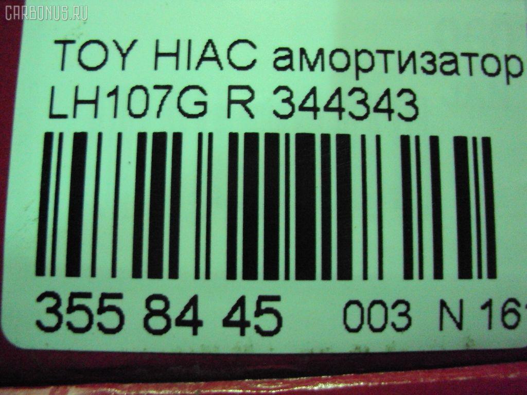 Амортизатор TOYOTA HIACE LH107G Фото 2