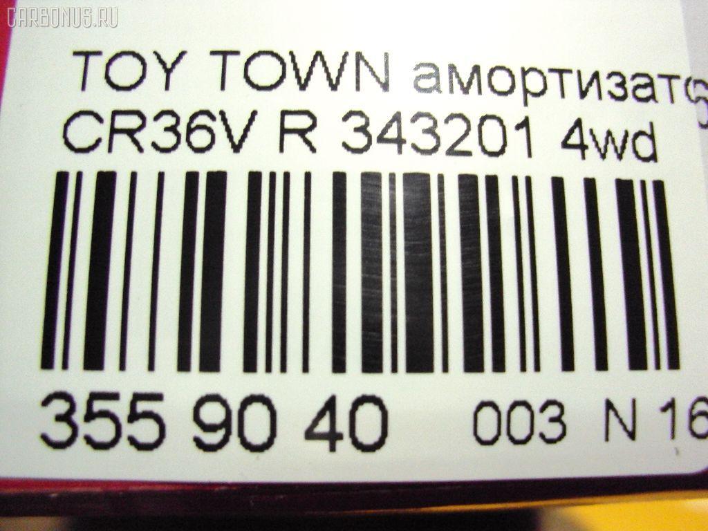 Амортизатор TOYOTA TOWN ACE CR36V Фото 2