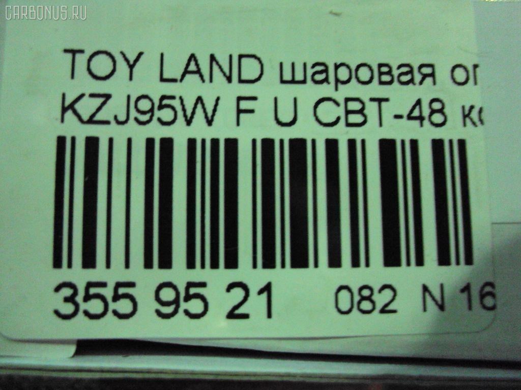Шаровая опора TOYOTA LAND CRUISER PRADO KZJ95W Фото 2