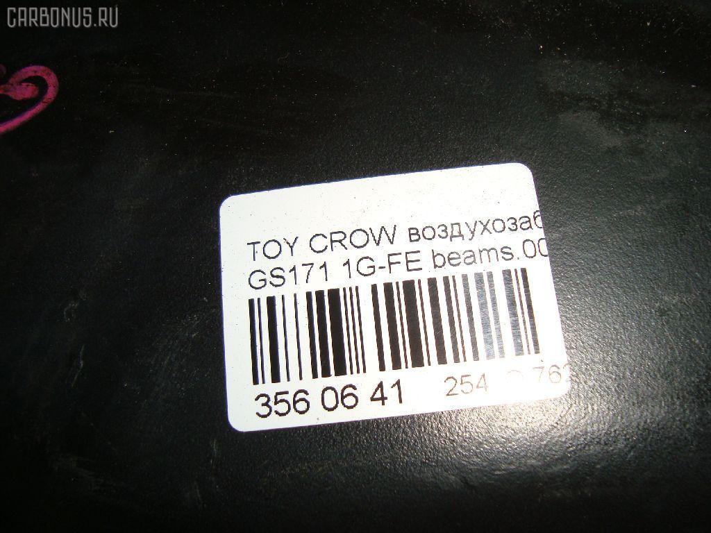 Воздухозаборник TOYOTA CROWN GS171 1G-FE Фото 4