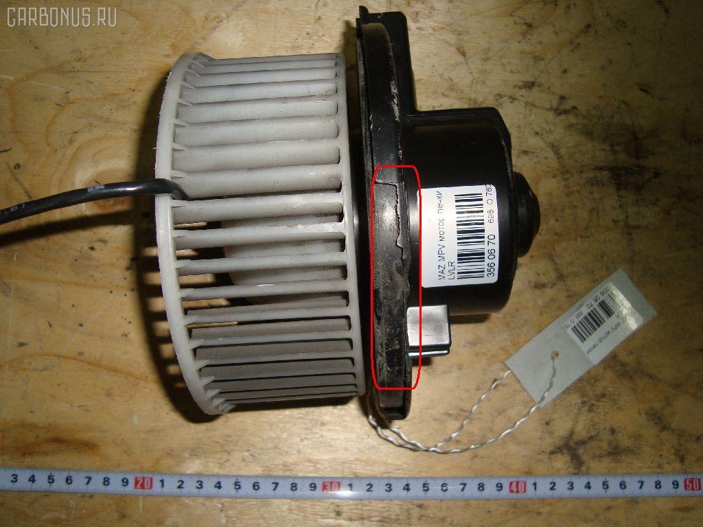 Мотор печки MAZDA MPV LVLR. Фото 3